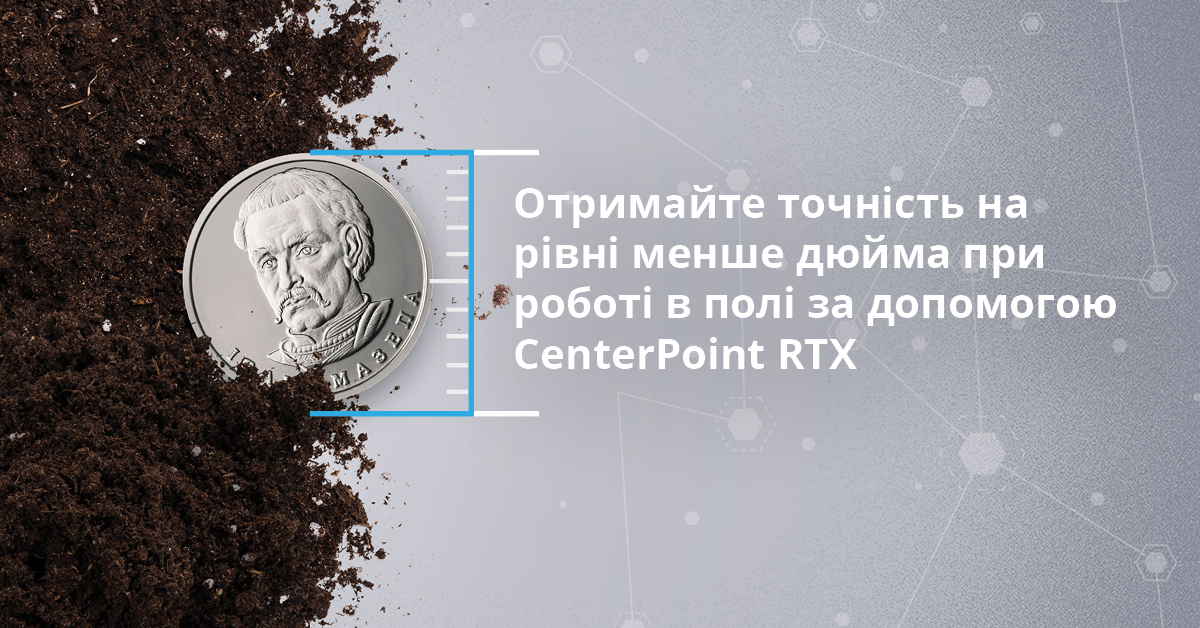 Trimble RTX Coin Ukrainian-1200x628